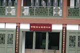 黄龙溪博物馆