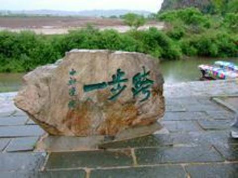 中朝边境一步跨旅游景点图片