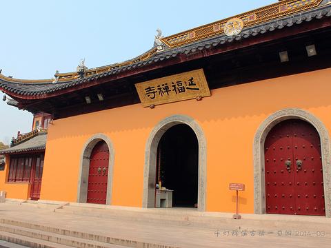 延福禅寺旅游景点图片
