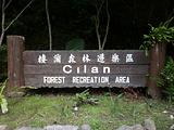 栖兰国家森林游乐区