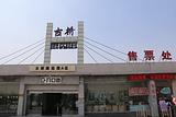 赵州桥景区古桥展览馆