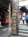 113号米豆腐店(刘晓庆米豆腐店)