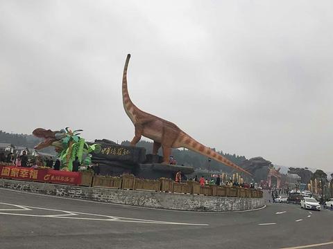 中华侏罗纪公园旅游景点图片