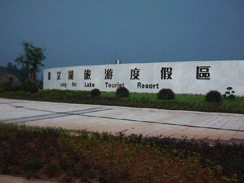 龙女湖旅游度假区旅游景点图片