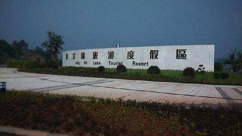 龙女湖旅游度假区