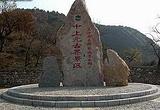 中上元古界国家级自然保护区