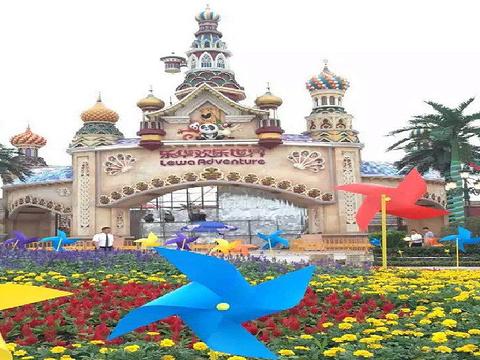 乐华城•乐华欢乐世界旅游景点图片