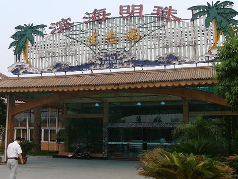 明珠文化生态园旅游景点图片