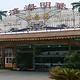 明珠文化生态园