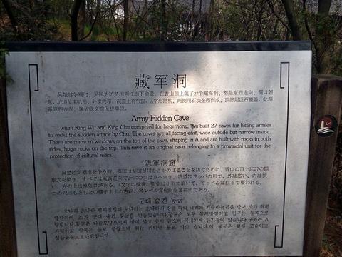 藏军洞旅游景点图片