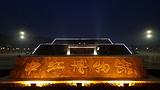 中江博物馆