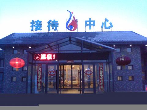 大庆北国温泉