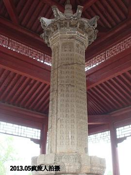 彼岸寺碑的图片