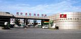 北京汇源饮料食品工业园