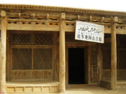 吐尔地阿吉庄园旅游景点图片