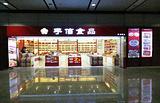 手信食品(广州白云机场店)
