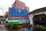 BLUE SAFARI DIVING CENTER 蓝莎潜水
