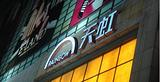 天虹商场(中山店)