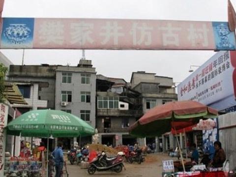 樊家井仿古街旅游景点图片