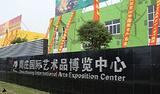 周庄国际艺术品博览中心