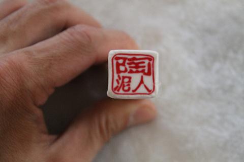 北京陶泥人