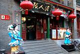 泥人张(古文化街店)