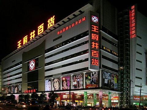 王府井百货(五一店)旅游景点图片