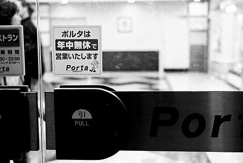 Porta地下街