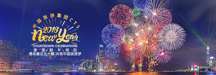 香港新年倒数