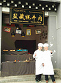 盐藏牦牛肉特产店