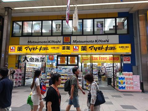 松本清(札幌狸小路店)