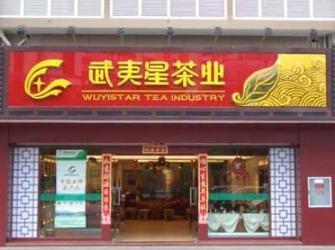 武夷星茶叶(三菇店)