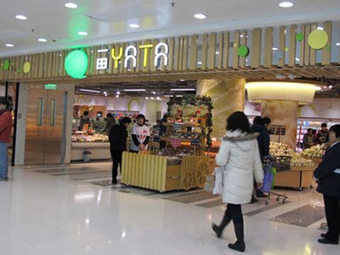 一田超市(新蒲岗店)旅游景点图片