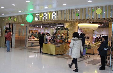 一田超市(新蒲岗店)的图片