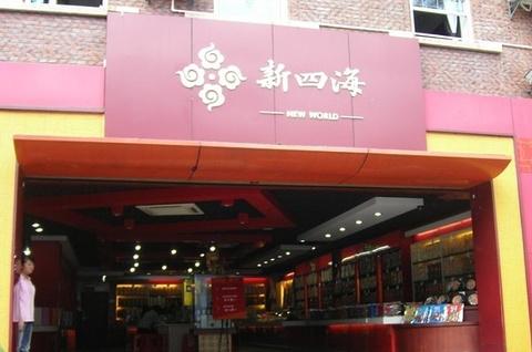 新四海(龙头路店)