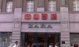 ZARA(中心百货店)