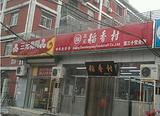稻香村(第三十营业部)