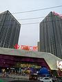 万达广场(瑶海店)