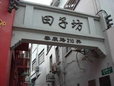 田子坊旅游景点图片