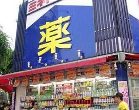 SUNDRUG(新京极店)的图片