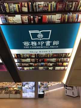 商務印書館(美丽华店)