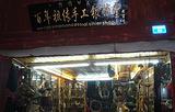 百年祖传手工银饰堂(新义街)