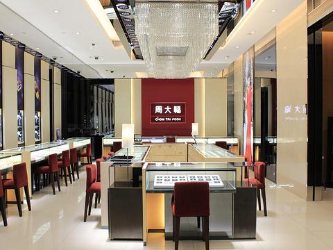 周大福(阳江江城区新华北路珠宝店)旅游景点图片