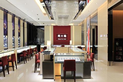 周大福(阳江江城区新华北路珠宝店)的图片