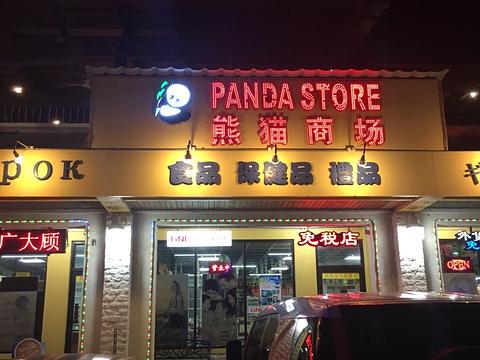 熊猫商店旅游景点图片