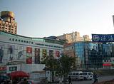 大商新玛特购物广场(牡丹江店)
