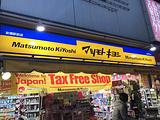 松本清(新宿东口店)