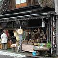 山里民艺品店