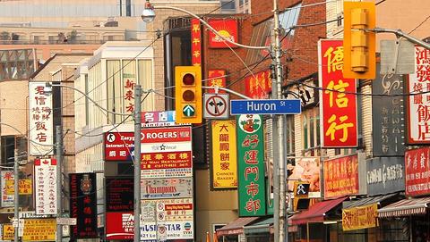 多伦多唐人街的图片