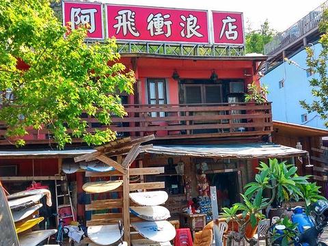 阿飞冲浪店旅游景点图片